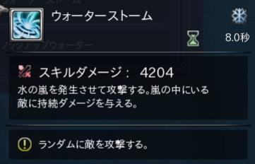 翔龍シャルトリ04