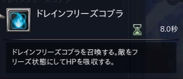 翔龍ミズヒルデ03