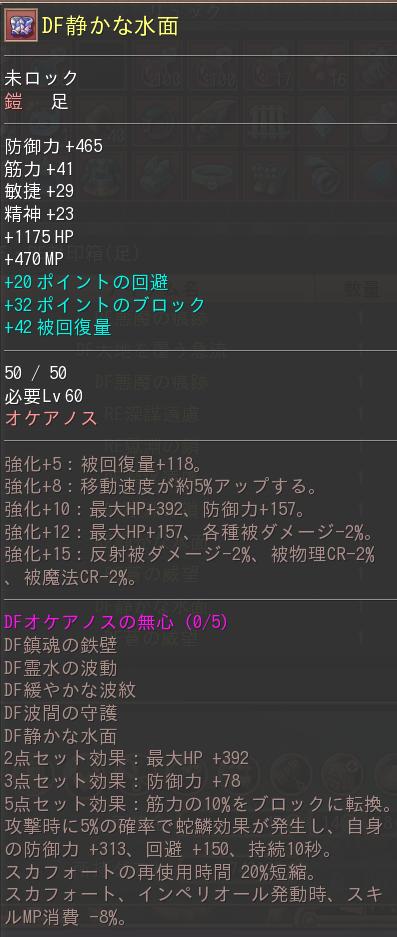 60DFオケ