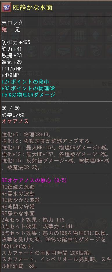 60REオケ