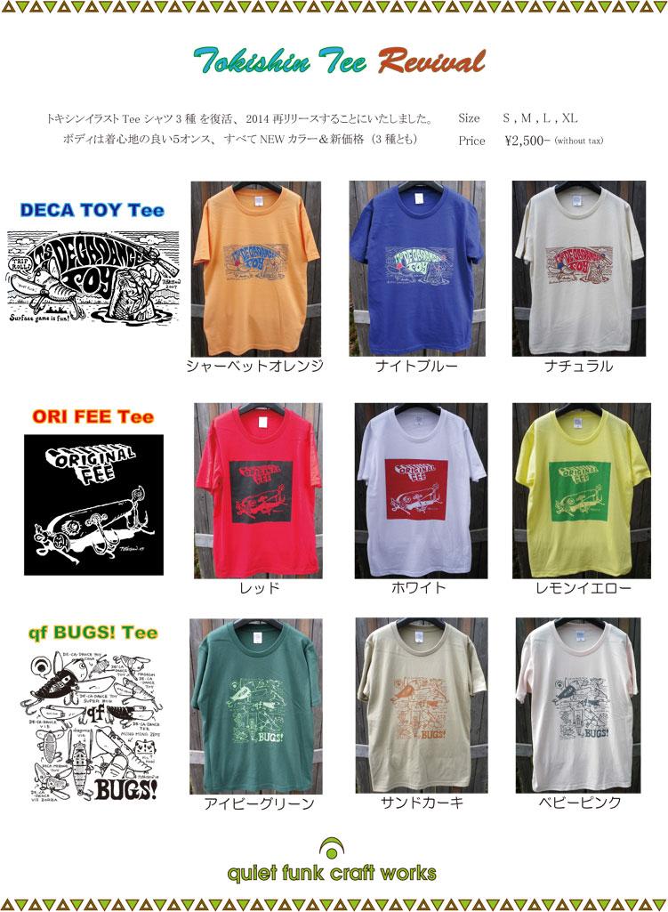 トキシンTシャツ