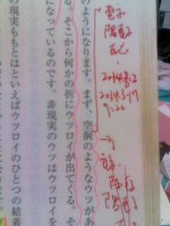 書き込み 日本という方法 140802_1606~001