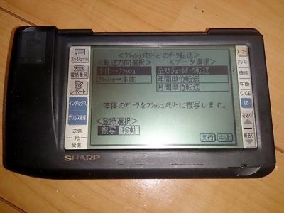 オプション→フラッシュメモリー