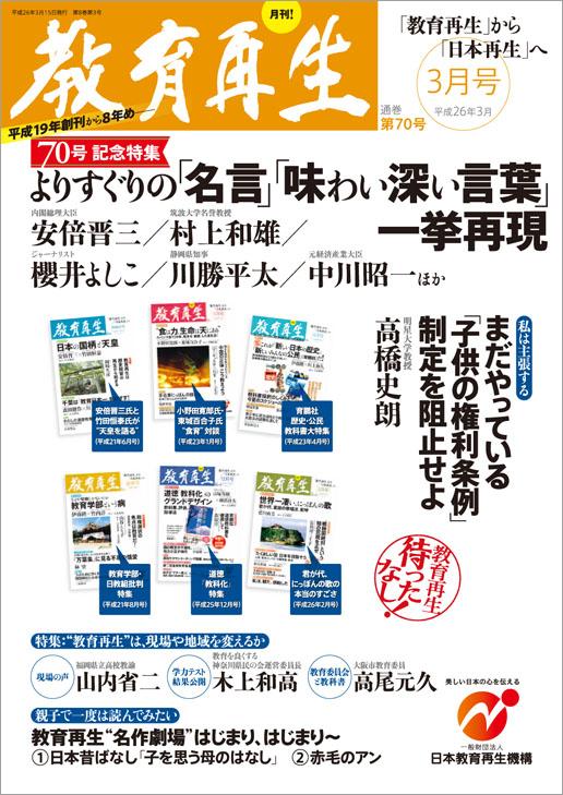 kyoiku2603-1.jpg