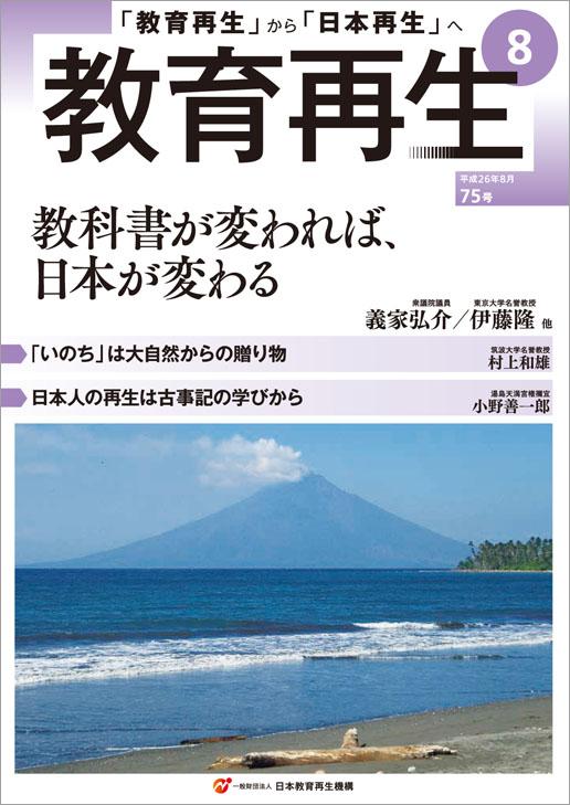 kyoiku2608-1-1.jpg