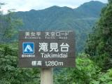滝見台12