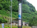 すず塩田村3