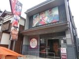 永井豪記念館1