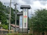 道の駅山中温泉 1