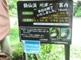 鶴仙渓 3