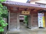 山城温泉総湯