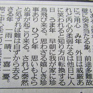 2014_0625_占い_R