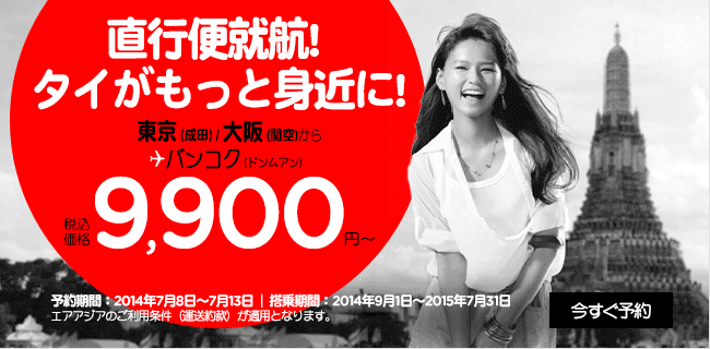 airasiasale140707.png