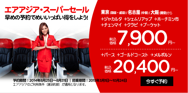 airasiasale140825.png