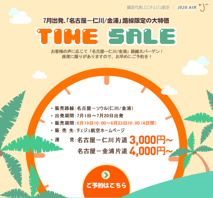 jejusale140619.png