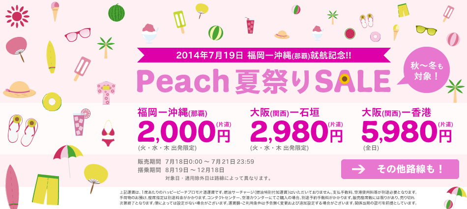 peachsale140716.png