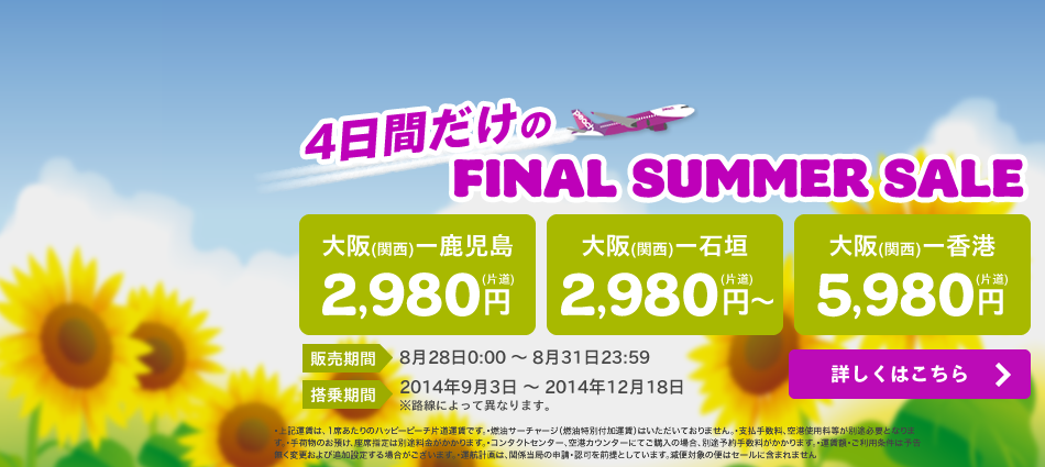 peachsale140828.png