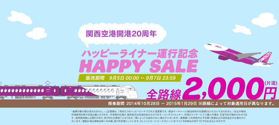 peachsale140904.png
