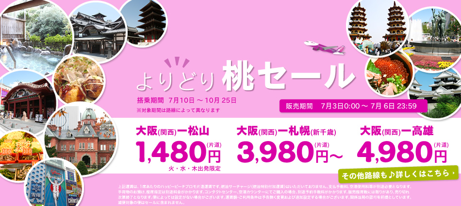 peachsale20140702.jpg