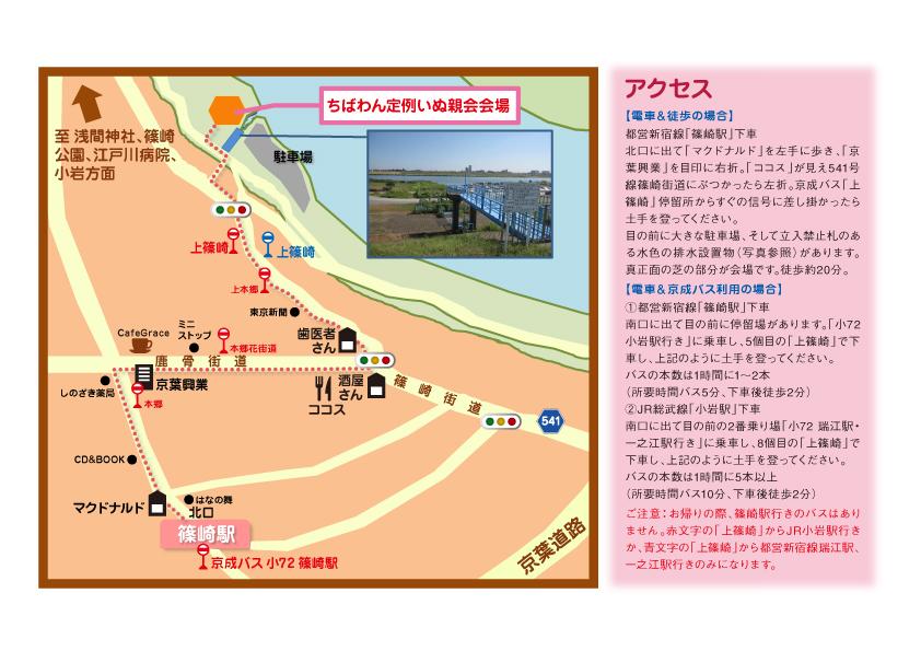 chibawan_teiki_inuoyakai_map2011.jpg