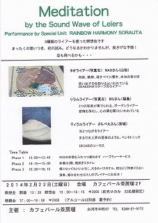 s-茶房瑠瞑想会