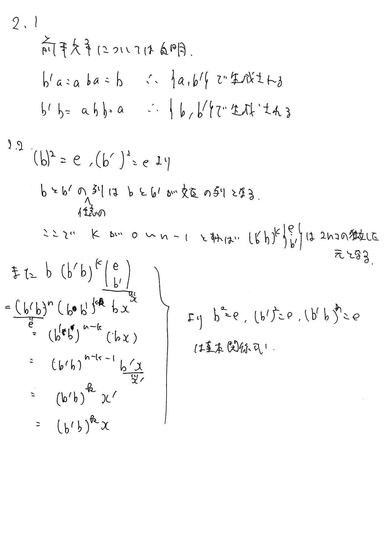 2_1-2.jpg