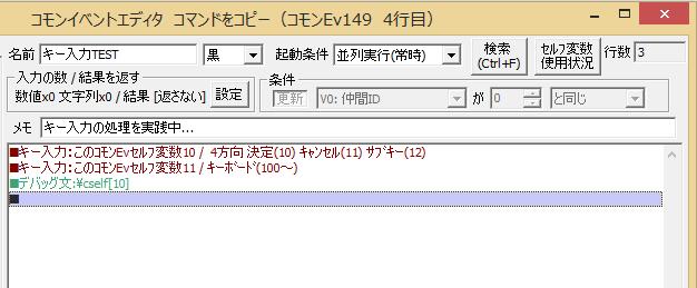 キー入力4