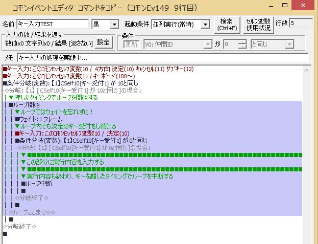 キー入力7