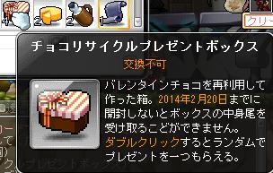 チョコリサイクルプレゼントボックス