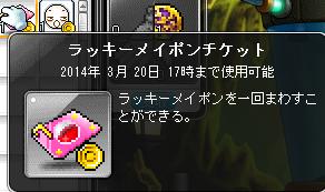 wakuwakurakki8-meipon.png