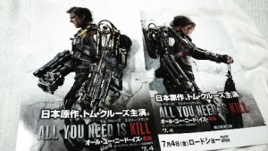 All You Need Is Kill②