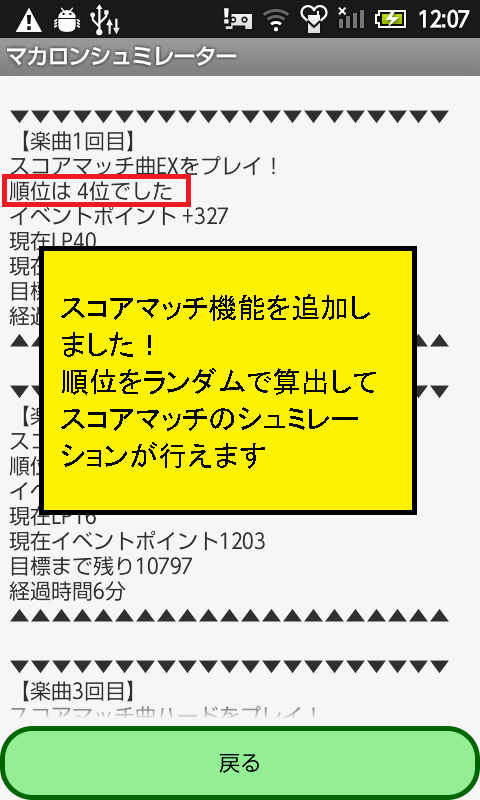 device-2014-08-04-120807.png