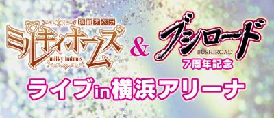 ミルキィホームズ&ブシロード7周年記念ライブin横浜アリーナ