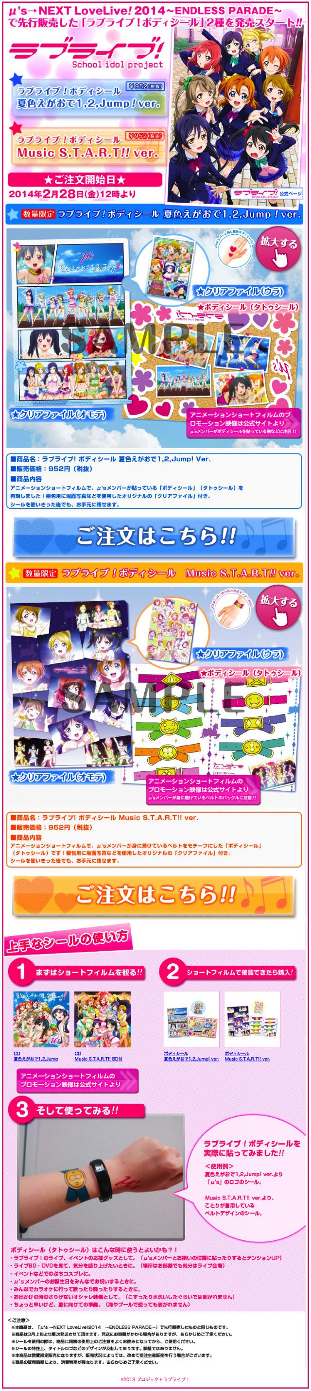 「ラブライブ!ボディシール」2種を発売スタート!! BANDAI VISUAL CLUB