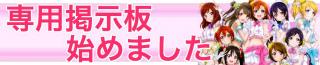 【ラブライブ!】善子「小林メンバー!」 愛香「やめてっ!!」