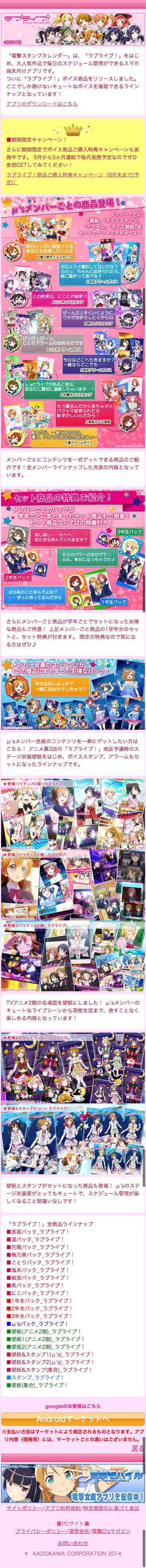 電撃G sモバイル For Android