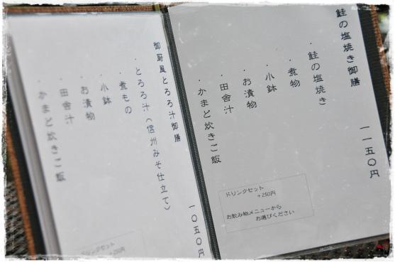 軽井沢28