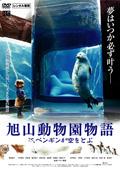 旭山動物園物語