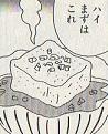 カマ揚げ豆腐図