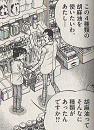 島野さんがやって来たばかりの頃、ハナちゃんは色んな事をレクチャーしてもらいます