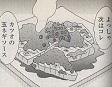 カツオの玉ネギソース図