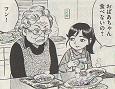 家事が出来ないお父さんと、厳しいおばあちゃんと三人暮らししている美咲ちゃん