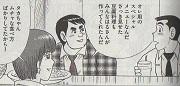 マンションの近くにある小料理屋「こはる」の店主はるさんが、沢村さんを変えました