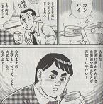 久々に会った沢村さんは、昔よりも三十キロ痩せるという快挙を成し遂げてました