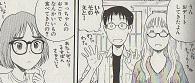 買い物から帰って来た時、よっちゃんから「デート」と言われて焦った浩平君