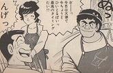 能古島へ向かう美女を発見した田中君は後をつけますが、残念ながら既に結婚されてました;