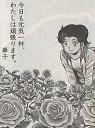 横浜にあるローズガーデンで、楊貴妃さんとつかの間の花見をしていたハナちゃん