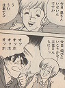 当時はまだ荒岩主任に対して恋のような憧れのような気持ちを抱いていた夢子さん