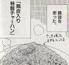 鶏皮入り特製チャーハン図