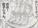 肉燥餃子図